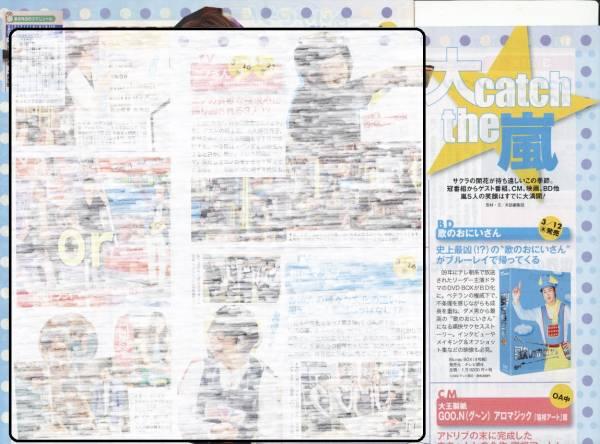 2p◆TVstation 2014.3.15-28号 切り抜き 大catch the 嵐 連載 相葉雅紀、松本潤、大野智、櫻井翔、二宮和也