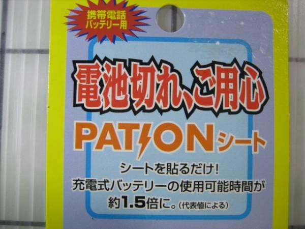 日本製特許Li-ionリチウムイオンバッテリー強化 充電式充電池パワーアップ スマホiPhoneタブレットPCデジカメ3DSモバイル器機PSP_画像1