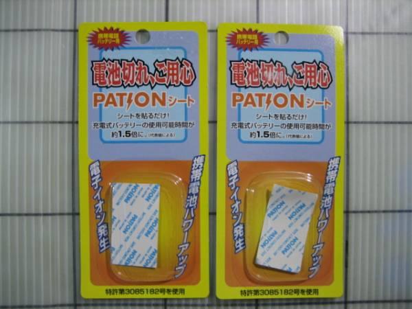 日本製特許Li-ionリチウムイオンバッテリー強化 充電式充電池パワーアップ スマホiPhoneタブレットPCデジカメ3DSモバイル器機PSP_スマートホンには2枚貼りがオススメ!
