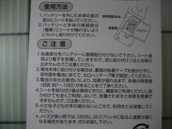 日本製特許Li-ionリチウムイオンバッテリー強化 充電式充電池パワーアップ スマホiPhoneタブレットPCデジカメ3DSモバイル器機PSP_画像3