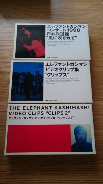 貴重☆エレファントカシマシ/1998武道館他/VHS*3本セット★ ライブグッズの画像