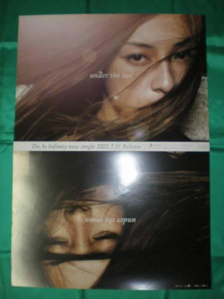 Do As Infinity 伴都美子 under the sun B2サイズポスター