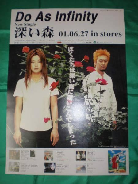 Do As Infinity 伴都美子 深い森 B2サイズポスター