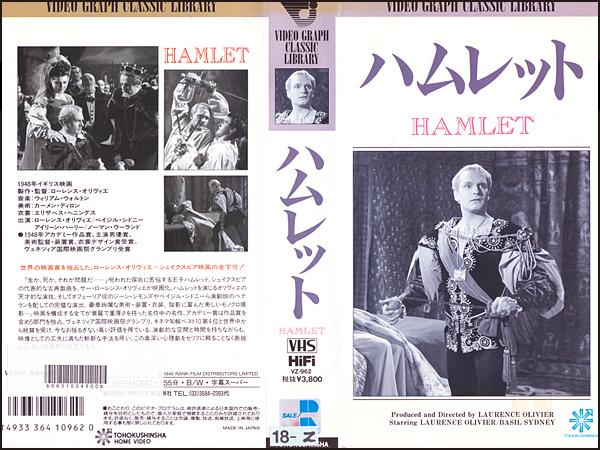 【レンタル落ちVHS】◆ハムレット(1948)◆イギリス・モノ字幕◆ローレンス・オリヴィエ/ジーン・シモンズ/ベイジル・シドニー_画像1