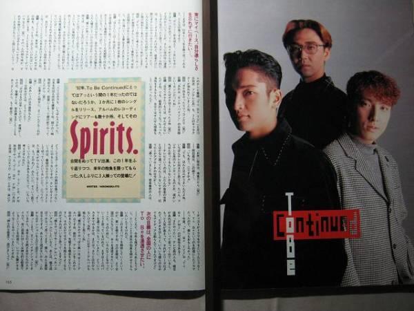 【'92を振り返る & '93の抱負 岡田浩暉/ INTRO.Ⅱ 徳永英明】♯