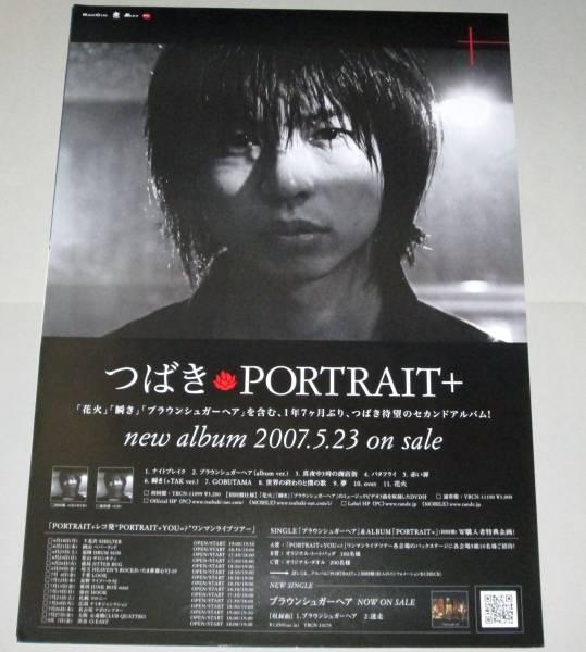 A10 つばき / PORTRAIT ポートレート 非売品 告知ポスター