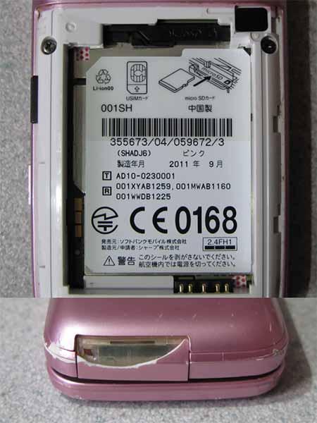 携帯電話 SoftBank PANTONE3 SHARP 001SH USIMカード_画像3
