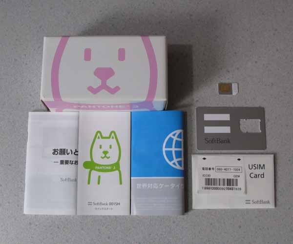 携帯電話 SoftBank PANTONE3 SHARP 001SH USIMカード_画像1