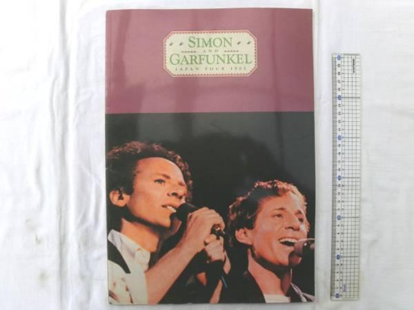 0015785 ツアーパンフ サイモン&ガーファンクル 1982年