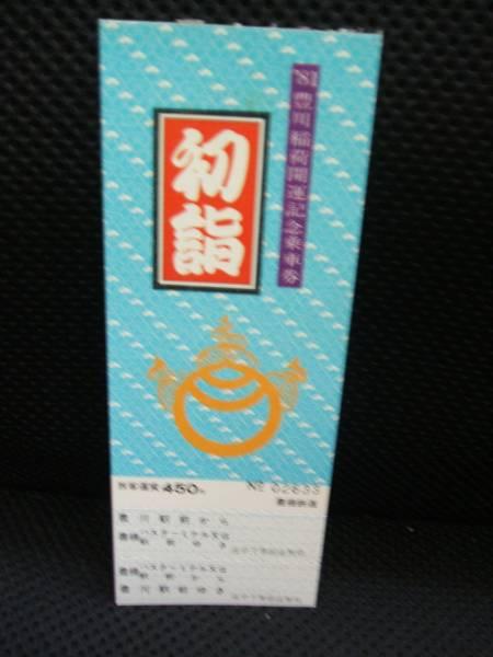 ☆【豊橋鉄道】'81豊川稲荷開運記念乗車券 初詣☆_画像1