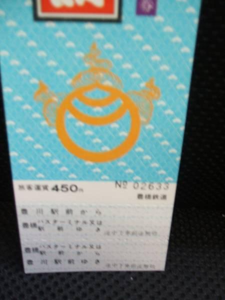 ☆【豊橋鉄道】'81豊川稲荷開運記念乗車券 初詣☆_画像2