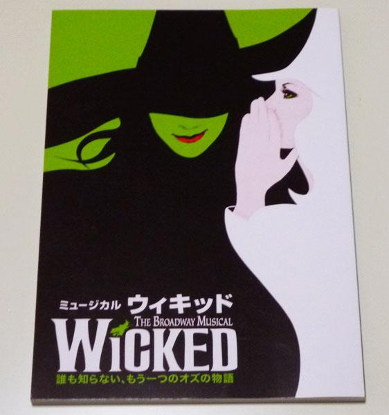 パンフレット◆劇団四季【ミュージカル ウィキッド】◆