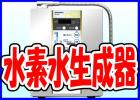G_X_7000 電解還元水素水生成器 パナソニック Panasonic TK-HS90-S TK-HS91-W TK-HB50-S TK-HS70-Wを比較検討の方へ