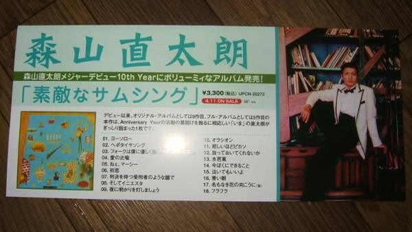 ■ミニポスターCF4■ 森山直太郎/素敵なサムシング 非売品!