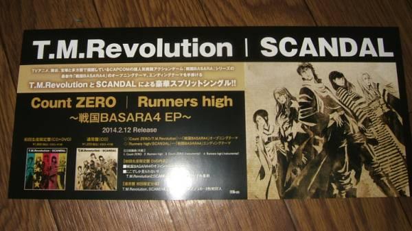 ■ミニポスターCF1■T.M.Revolution/SCANDAL/Count ZERO/Runners