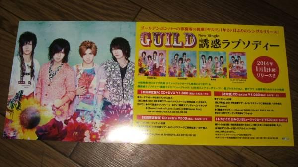■ミニポスターCF5■ GUILDギルド/誘惑ラプソディー 非売品!