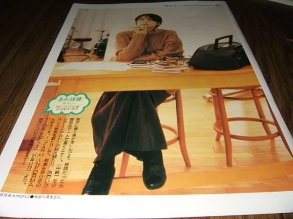 ◆切り抜き◆ ZARD 坂井泉水② C10