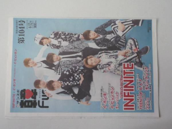 韓Fun(カンファン) 第104号 INFINITE ホンギ グンソク