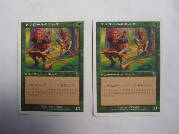 1 MTG ラノワールのエルフ/Llanowar Elves 日本語4枚_画像2