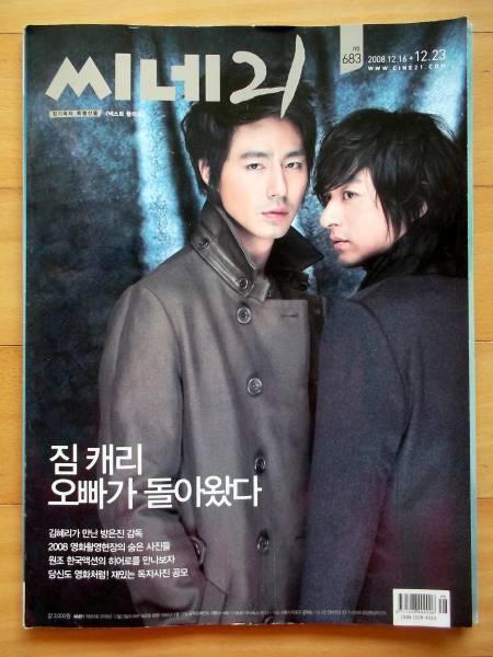 [チュ・ジンモ/チョ・インソン/オダギリジョー] 韓国雑誌/2008年
