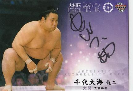 2015BBM 大相撲LE 千代大海 直筆サインカード 60枚限定!! グッズの画像