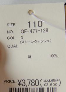 新品タグ付★OSHKOSH オシュコシュお花ジーンズ 110 3780円_画像3