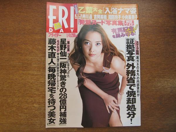 フライデー 2002.1.4●乙葉井川遥 吉岡美穂 周防玲子 小向美奈子_画像1