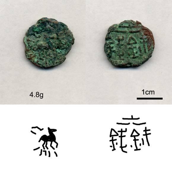Y1414 古代シルクロード 新疆ホータン 馬銭 六銖銭 大珍品