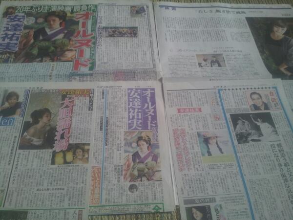【】安達祐実*新聞*5枚***** グッズの画像