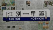 ★★ 行先板 ホーロー製 江別−星置/小樽 札 ★★