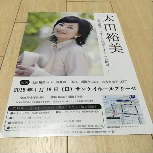 太田裕美 ライブ 告知 チラシ 2015 大阪 サンケイホール ブリーゼ コンサート