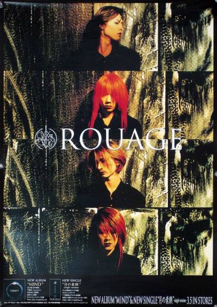 ROUAGE ルアージュ KAZUSHI B2ポスター (L14002)