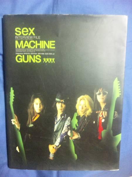セックスマシンガンズ★★GUNS