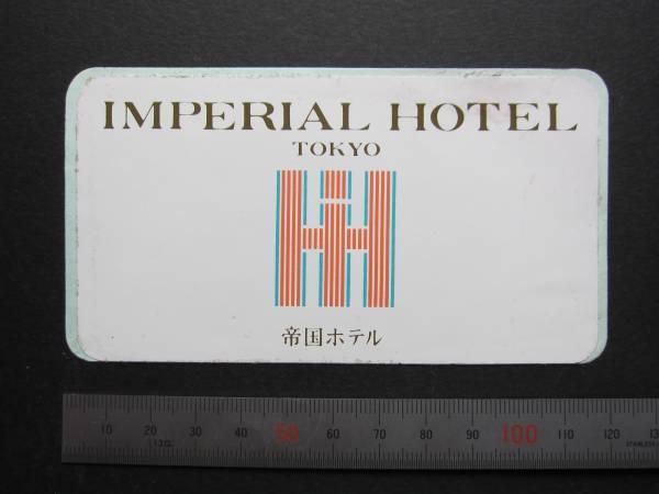 ホテル ラベル■帝国ホテル■ヴィンテージ_画像2