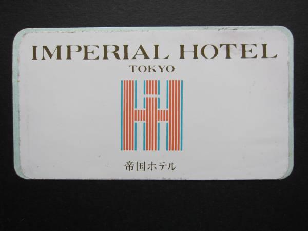 ホテル ラベル■帝国ホテル■ヴィンテージ_画像1