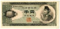 ■■聖徳太子1000円札 B-B券 両面印刷ずれエラー 未使用品 非常に稀少!■■