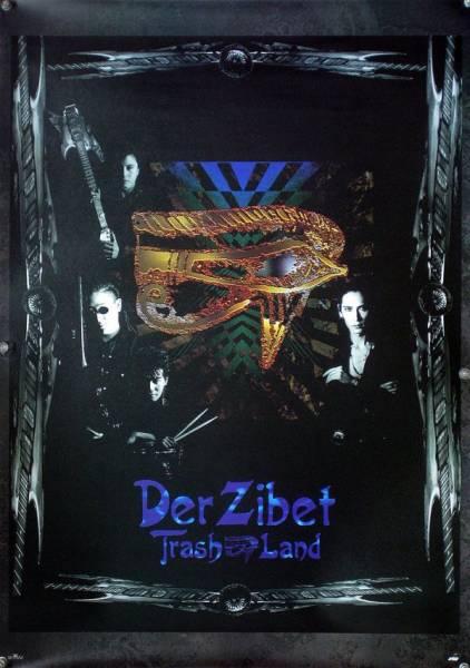 DER ZIBET デル・ジベット ISSAY B2ポスター (1I01003)