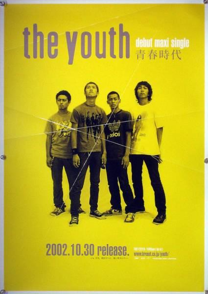 youth ユース B2ポスター (J13011)