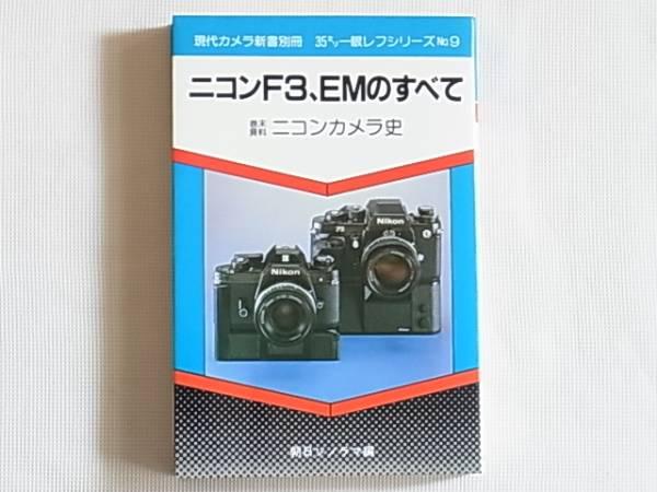 ニコンF3・EMのすべて 巻末資料 ニコンカメラ史 朝日ソノラマ F3とEMの魅力のすべてをソフト、ハードの両面から詳細に解説_画像1