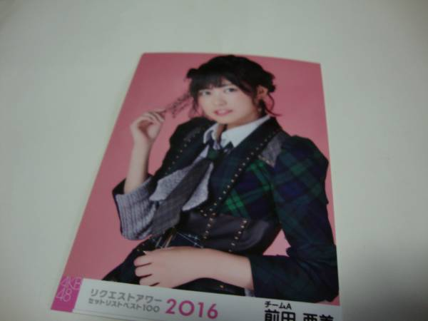 AKB48 リクエストアワー2016 生写真 前田亜美_画像1
