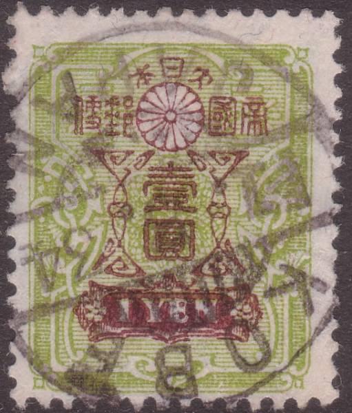 新毛1円 欧文櫛型印 KOBE/11.3.34/JAPAN_画像1