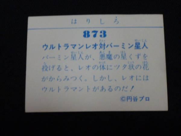 山勝ウルトラマンペーパーコレクションカード873ウルトラマンレオ対