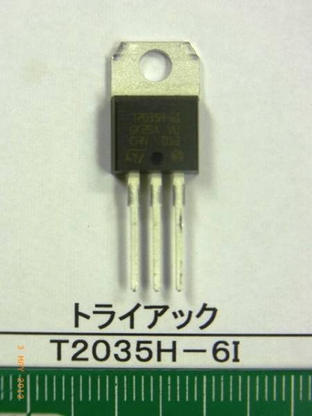 トライアック: T2035H-6I (20A/600V) 10個で1組