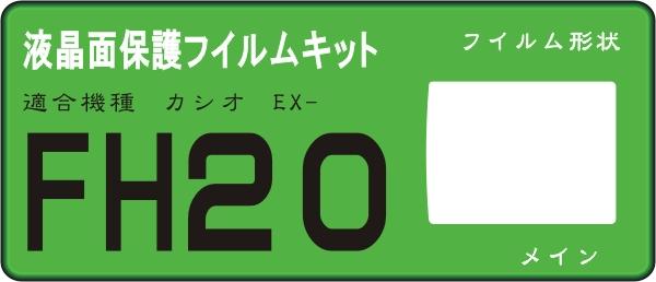 EX-FH20用 液晶面保護シールキット 4台分