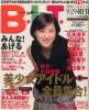 BLT 1999/11 竹内結子 片瀬那奈 西野麻美 内藤陽子 豊嶋真千子