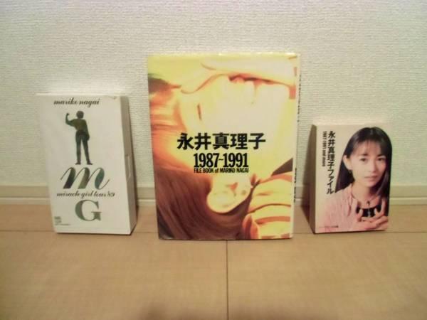 永井真理子 写真集・ライブビデオ・インタビュー文庫本