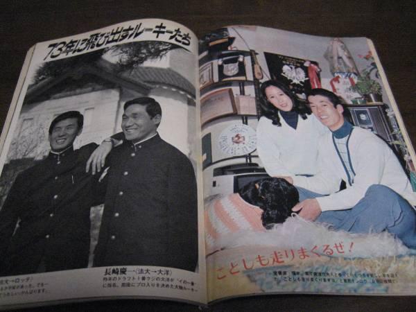 昭和48年1/15週刊ベースボール/...