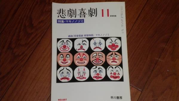 沢田研二/悲劇喜劇マキノノゾミ特集/仲間由紀恵2008.11