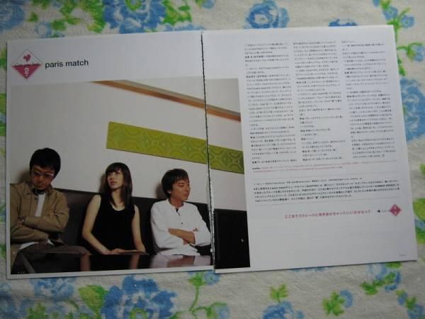 '03【インタヴュとグラビア】paris match melody 白鳥マイカ ♯