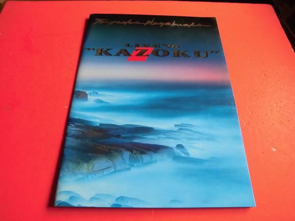 ■即決■ 長渕剛 パンフ パンフレット LIVE'96 KAZOKU 家族 1996